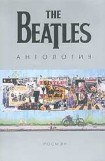 книга The Beatles. Антология