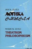 книга Theatrum philosophicum