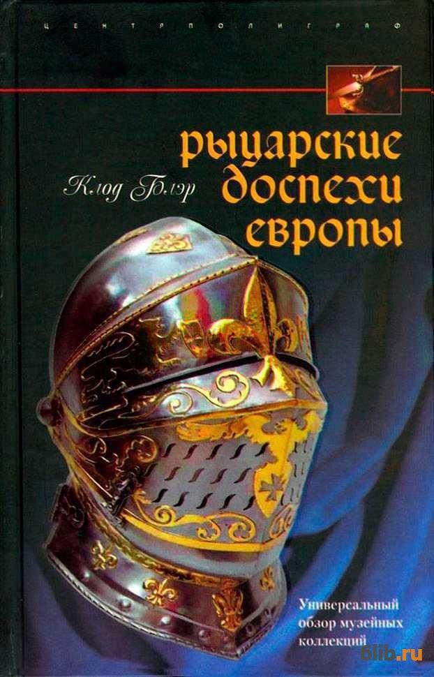 https://www.6lib.ru/image/covers/6/218758.jpg
