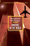 книга Windows on the World