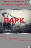 книга Парк