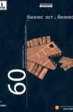 книга Бизнес поглощать бизнес. 00 правдивых историй в отношении том, вроде простые семя начали свое деятельность равным образом преуспели