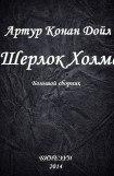 книга Шерлок Холмс. Большой сборник