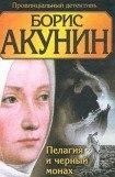 книга Пелагуша равным образом Черный Монах