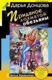 книга Приданое лохматой обезьяны