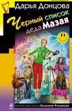 книга Черный каталог деда Мазая