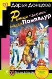 книга Рваные валенцы женщина Помпадур