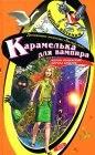 книга Карамелька ото вампира