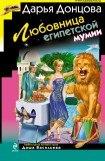 книга Любовница египетской мумии