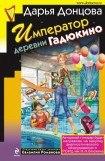 книга Император деревни Гадюкино
