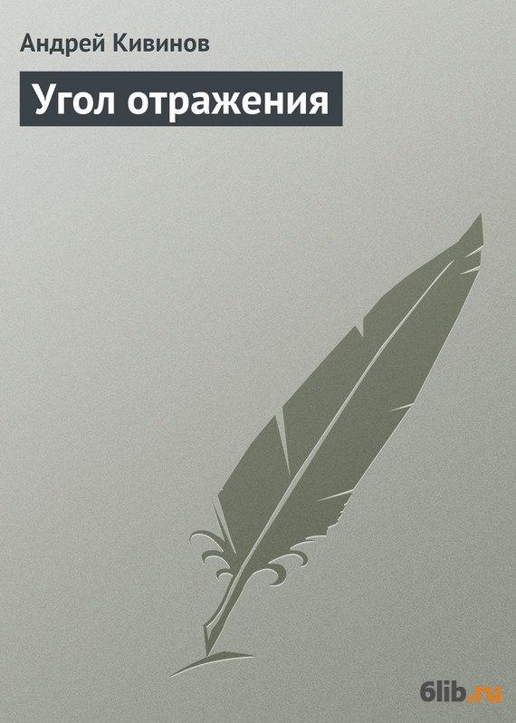Кивинов андрей книги скачать бесплатно fb2