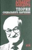 книга Теория социального научения