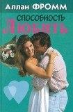 книга Способность любить