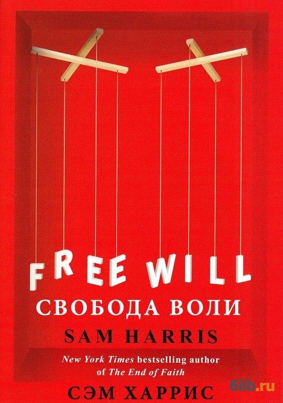 Свобода воли (Сэм Харрис) в fb2,txt,epub