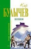 книга Поселок