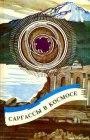 книга Саргассы на космосе
