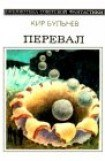 книга Перевал (сборник)