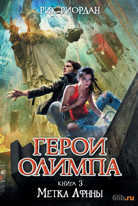 Перси джексон и море чудовищ читать книгу онлайн