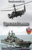 книга Крымский излом