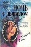 книга Ночь из дьяволом