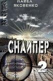 книга Снайпер-2
