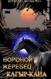 книга Вороной панич Кагыр-Кана