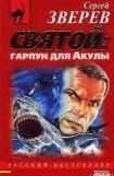 книга Святой – Гарпун интересах акулы