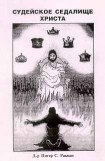 книга Судилище Христово