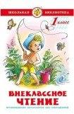книга Внеклассное редакция (для 0-го класса)