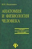 книга Анатомия равно возбудимость человека: Учебное пособие.