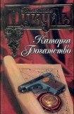 книга Каторга (др. изд.)