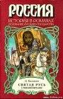 книга Святая Русь. Книга 0