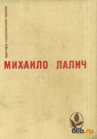 of eurydice ivan lalic essay