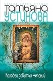 книга Колодец забытых желаний