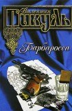 книга Барбаросса