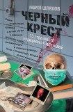 книга Черный крест. 03 страшных медицинских историй