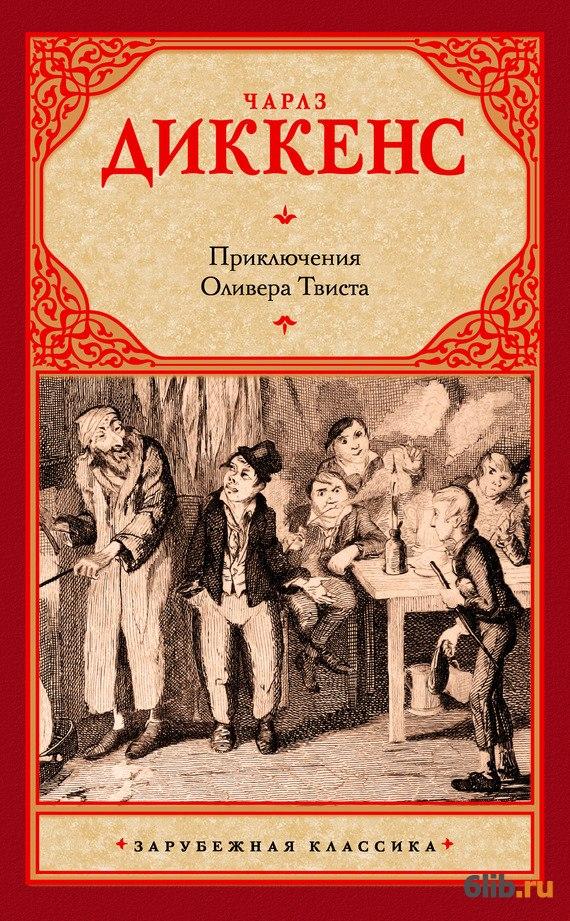 Приключения Оливера Твиста Скачать Книгу