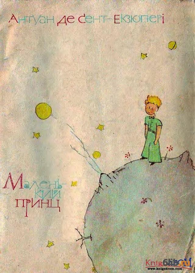 Экзюпери маленький принц скачать fb2 на русском