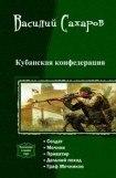 книга Кубанская конфедерация. Пенталогия