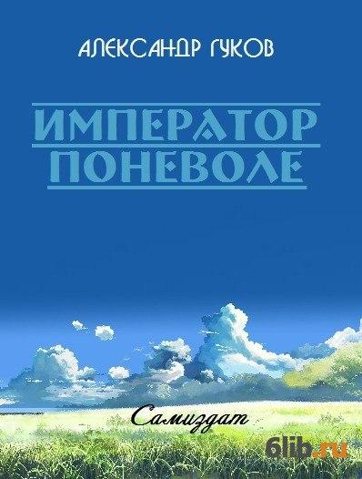 ГУКОВ АЛЕКСАНДР МИХАЙЛОВИЧ ИМПЕРАТОР ПОНЕВОЛЕ 3 СКАЧАТЬ БЕСПЛАТНО