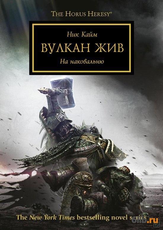 """Книга """"вулкан жив"""" скачать бесплатно, читать онлайн."""