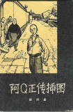книга The True Story of Ah Q (chinese)