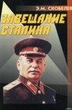 книга Завещание Сталина