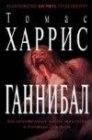 книга Ганибалл 0