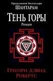 книга Тень горы