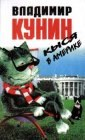 книга Кыся на Америке
