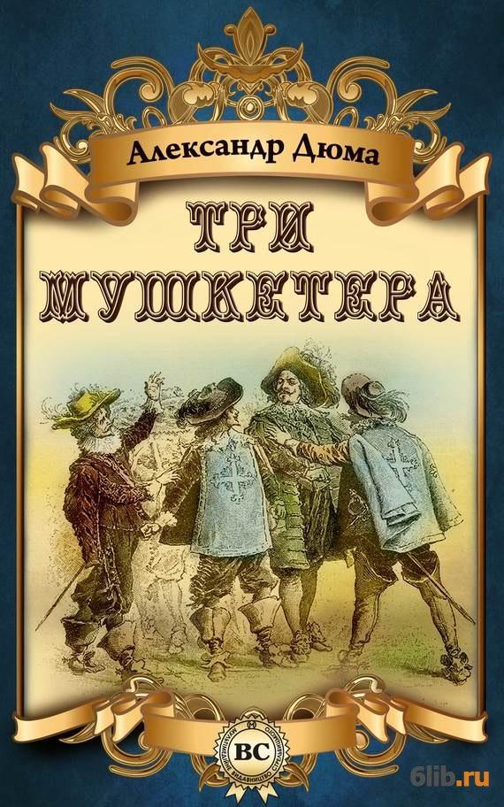 Книга три мушкетера читать и скачать
