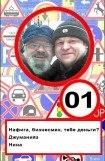 книга Автостопом в области восьмидесятым. Яшины рассказы 01