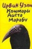 книга Кошмары Аиста Марабу