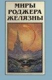 книга Миры Роджера Желязны. Том 0